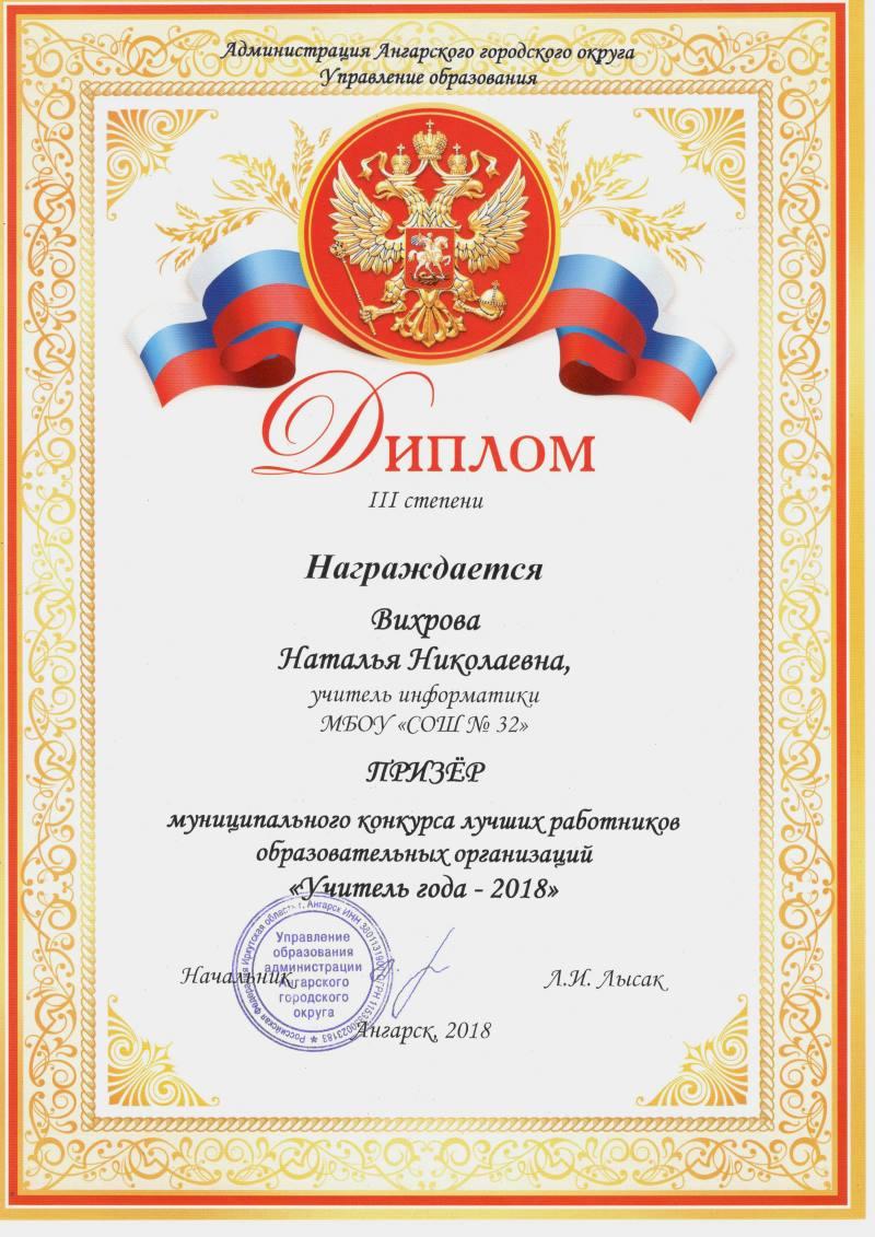 Поздравление победителя учитель года